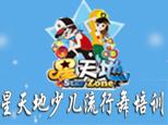 StarZone舞蹈中心logo