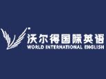 上海沃尔得国际英语logo