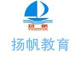 青岛扬帆导游培训