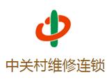 上海中关村维修连锁机构logo