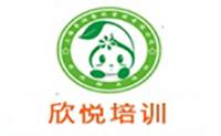 上海欣悦甜品培训中心logo