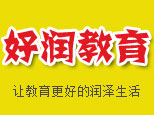 上海好润教育logo