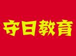 杭州守日家政服务有限公司