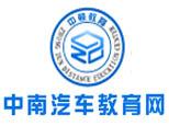 长沙中南汽车教育网