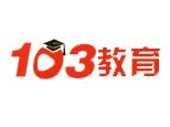 长沙103教育