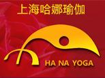 上海哈娜瑜伽