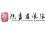 杭州怀德书画院