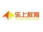 沈阳乐上教育