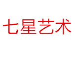 临沂市七星艺术学校logo
