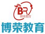 合肥博荣培训学校