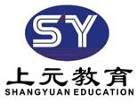 上海上元教育培训学校logo