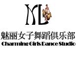 西安魅丽女子舞蹈俱乐部