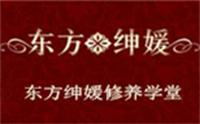 沈阳东方绅媛修养学堂