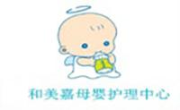 天津和美嘉母婴护理中心