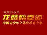 济南龙腾跆拳道馆