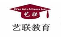 西安高校教师艺考联盟