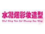 上海水凝烟化妆培训logo