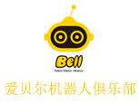 天津爱贝尔机器人俱乐部