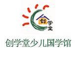 郑州创学堂少儿国学馆