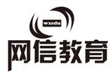 上海网信教育