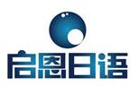 启恩教育咨询(北京)