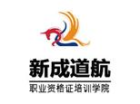 长沙市新成道航教育