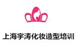 上海宇涛化妆造型培训