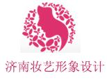 济南妆艺化妆美甲培训学校