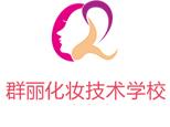 成都群丽化妆技能培训学校