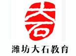 潍坊大石教育