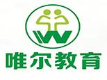 杭州唯尔教育