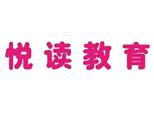 天津悦读教育
