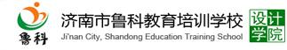 濟南市魯科教育培訓學校