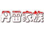 沈阳丹雷家族―彩虹糖美术
