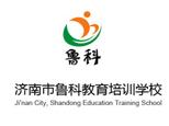 济南市鲁科教育培训学校