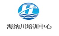 上海海纳川培训中心