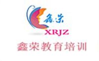 天津鑫荣妇幼服务培训中心