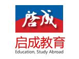 上海启成教育培训