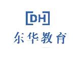 上海东华教育