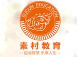 青岛素村艺术培训学校