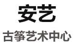 合肥安艺古筝艺术中心