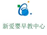 上海新爱婴早教中心