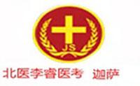 北医李睿医考(上海总部)