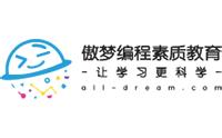 上海傲梦青少儿编程