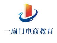 杭州一扇门电商教育学院