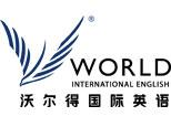 杭州沃尔得英语培训学校