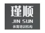 上海瑾顺体育logo