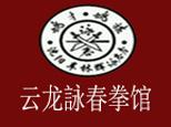 沈阳云龙�春国术馆