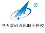 西安中天数码通讯职业技校