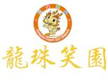 上海龙珠笑园